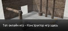 Топ онлайн игр - Конструктор игр здесь