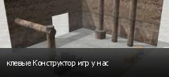 клевые Конструктор игр у нас