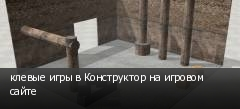 клевые игры в Конструктор на игровом сайте