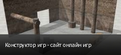 Конструктор игр - сайт онлайн игр