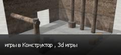 игры в Конструктор , 3d игры