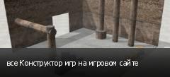 все Конструктор игр на игровом сайте