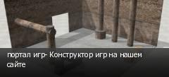портал игр- Конструктор игр на нашем сайте