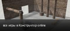 все игры в Конструктор online