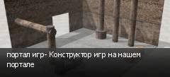 портал игр- Конструктор игр на нашем портале