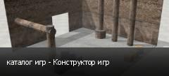 каталог игр - Конструктор игр
