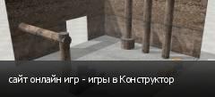 сайт онлайн игр - игры в Конструктор