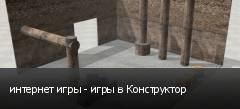 интернет игры - игры в Конструктор