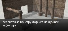 бесплатные Конструктор игр на лучшем сайте игр