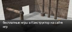 бесплатные игры в Конструктор на сайте игр