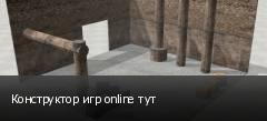 Конструктор игр online тут