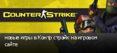 новые игры в Контр страйк на игровом сайте