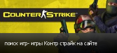 поиск игр- игры Контр страйк на сайте