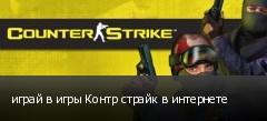 играй в игры Контр страйк в интернете