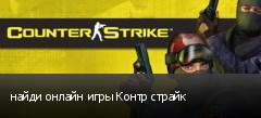 найди онлайн игры Контр страйк