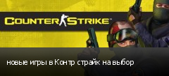 новые игры в Контр страйк на выбор