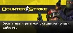 бесплатные игры в Контр страйк на лучшем сайте игр