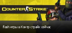 flash игры в Контр страйк сейчас