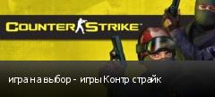 игра на выбор - игры Контр страйк
