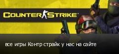 все игры Контр страйк у нас на сайте