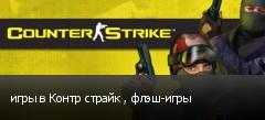 игры в Контр страйк , флэш-игры