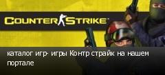 каталог игр- игры Контр страйк на нашем портале