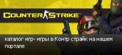 каталог игр- игры в Контр страйк на нашем портале