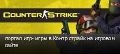 портал игр- игры в Контр страйк на игровом сайте