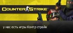 у нас есть игры Контр страйк