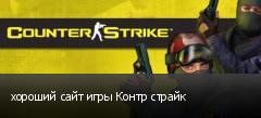 хороший сайт игры Контр страйк