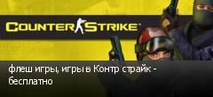 флеш игры, игры в Контр страйк - бесплатно