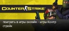 поиграть в игры онлайн - игры Контр страйк