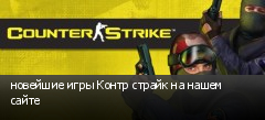 новейшие игры Контр страйк на нашем сайте