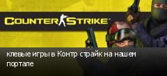 клевые игры в Контр страйк на нашем портале