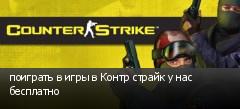 поиграть в игры в Контр страйк у нас бесплатно