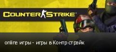 online игры - игры в Контр страйк