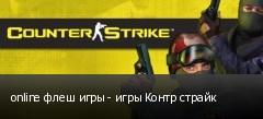 online флеш игры - игры Контр страйк
