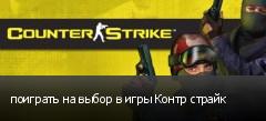 поиграть на выбор в игры Контр страйк