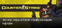топ игр- игры в Контр страйк на нашем портале