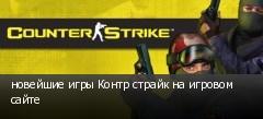 новейшие игры Контр страйк на игровом сайте