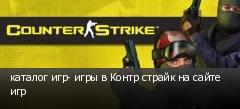 каталог игр- игры в Контр страйк на сайте игр