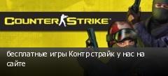 бесплатные игры Контр страйк у нас на сайте