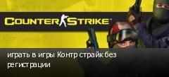 играть в игры Контр страйк без регистрации