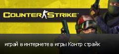 играй в интернете в игры Контр страйк