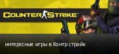 интересные игры в Контр страйк