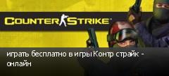 играть бесплатно в игры Контр страйк - онлайн