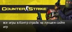 все игры в Контр страйк на лучшем сайте игр