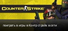 поиграть в игры в Контр страйк в сети