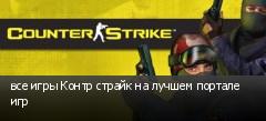 все игры Контр страйк на лучшем портале игр