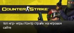 топ игр- игры Контр страйк на игровом сайте